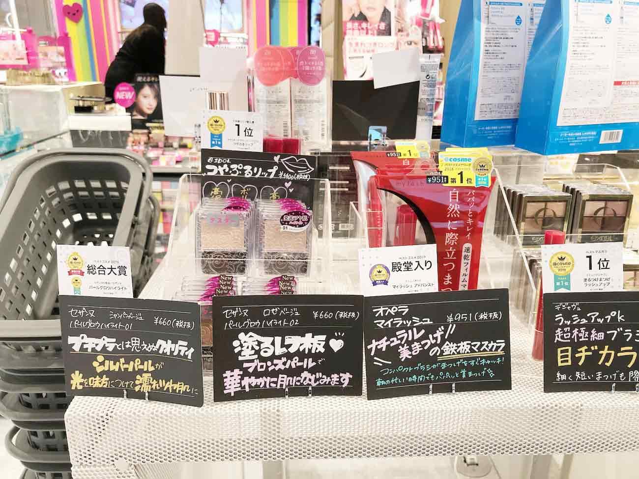 @cosme TOKYO