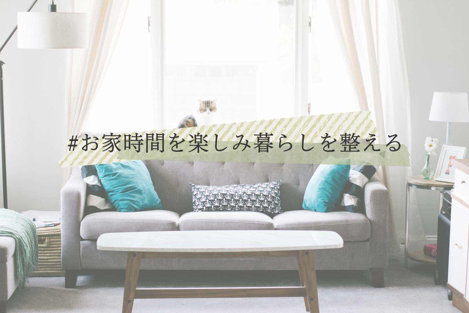 #お家時間を楽しみ暮らしを整える