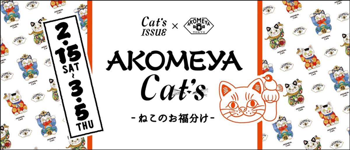 AKOMEYA Cat's-猫のお福分け-