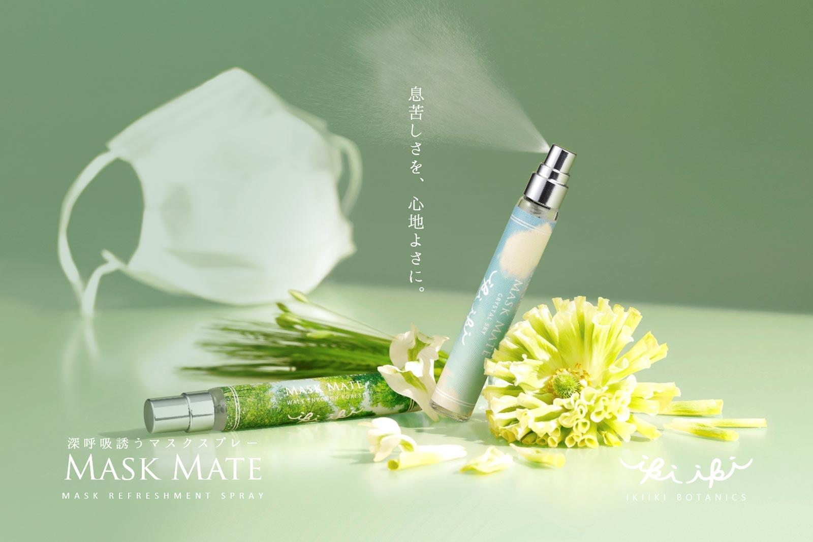 イキイキボタニクスから2つの香りのマスクスプレー「マスクメイト」が緊急発売!