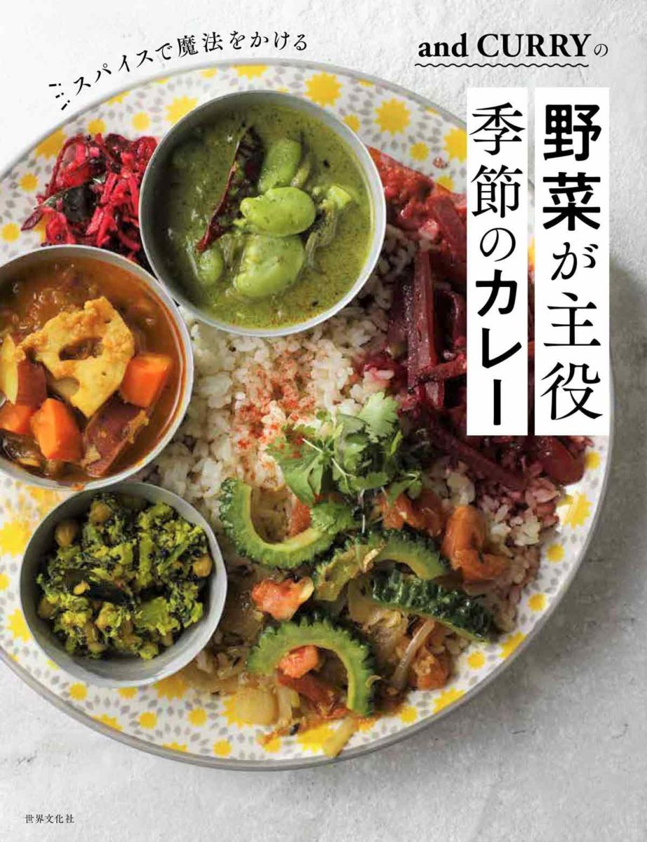 and CURRYの野菜が主役 季節のカレー