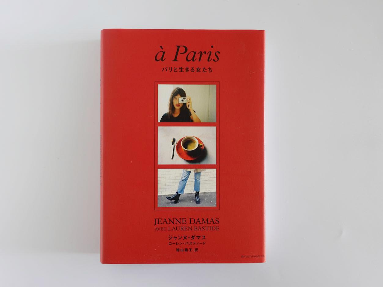 パリと生きる女たち