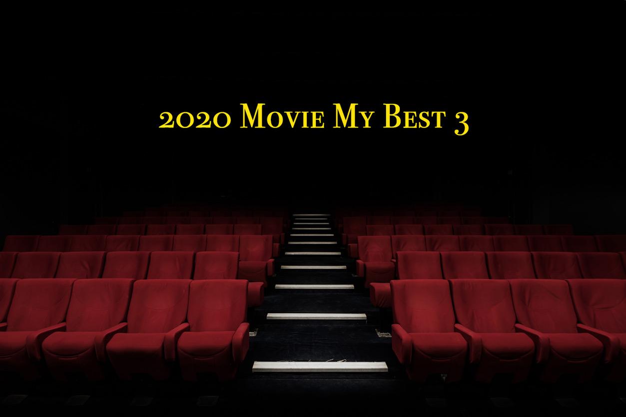 2020年映画マイ・ベスト3
