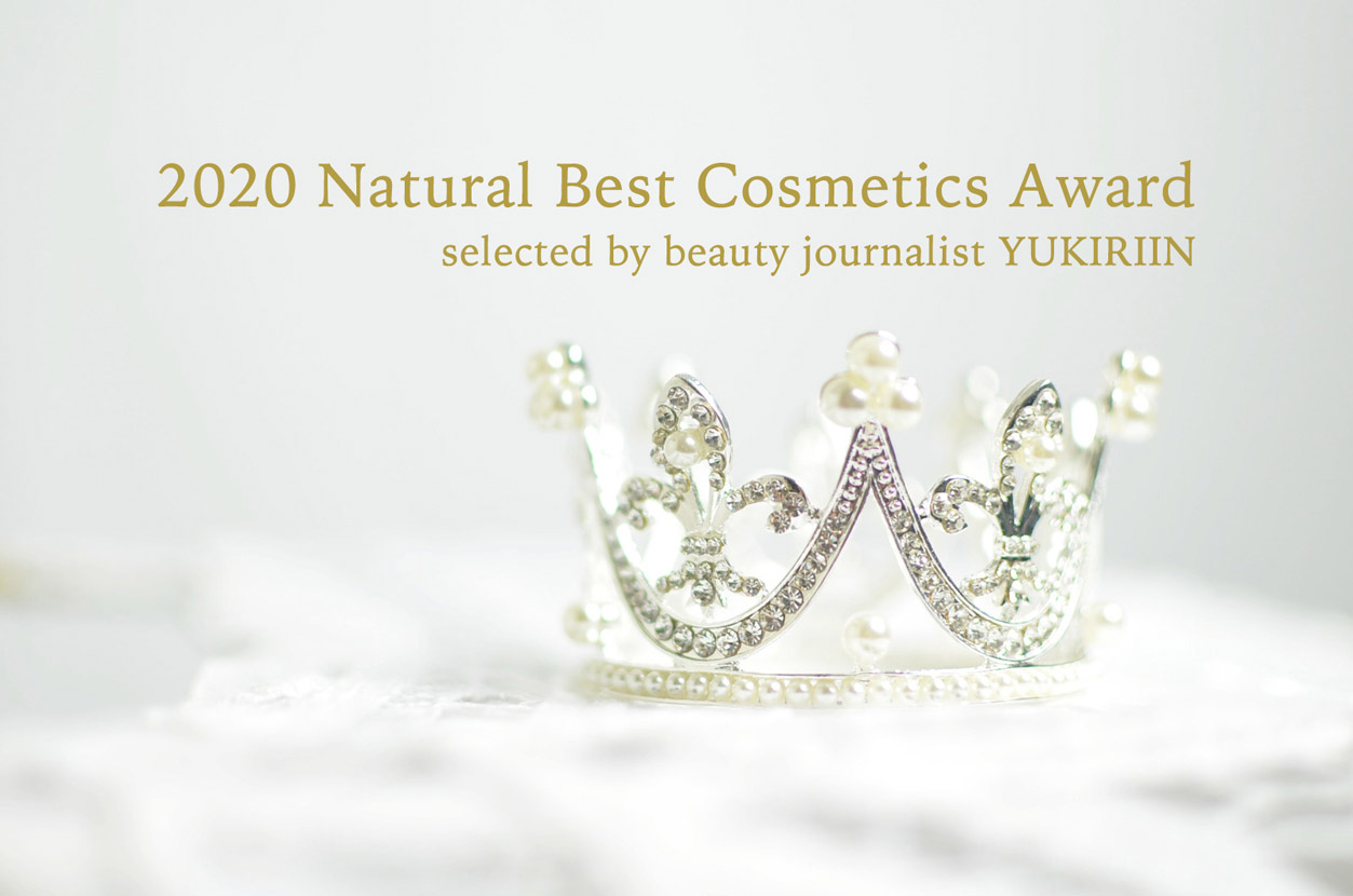 美容ジャーナリストYUKIRINが選ぶ『ナチュラルベストコスメ大賞 2020』