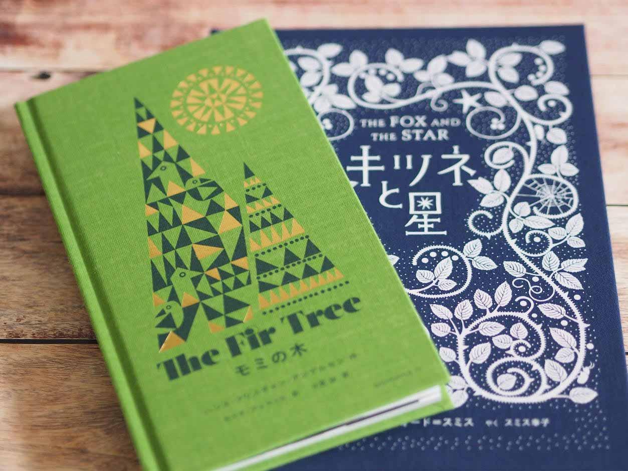 「もみの木」「キツネと星」