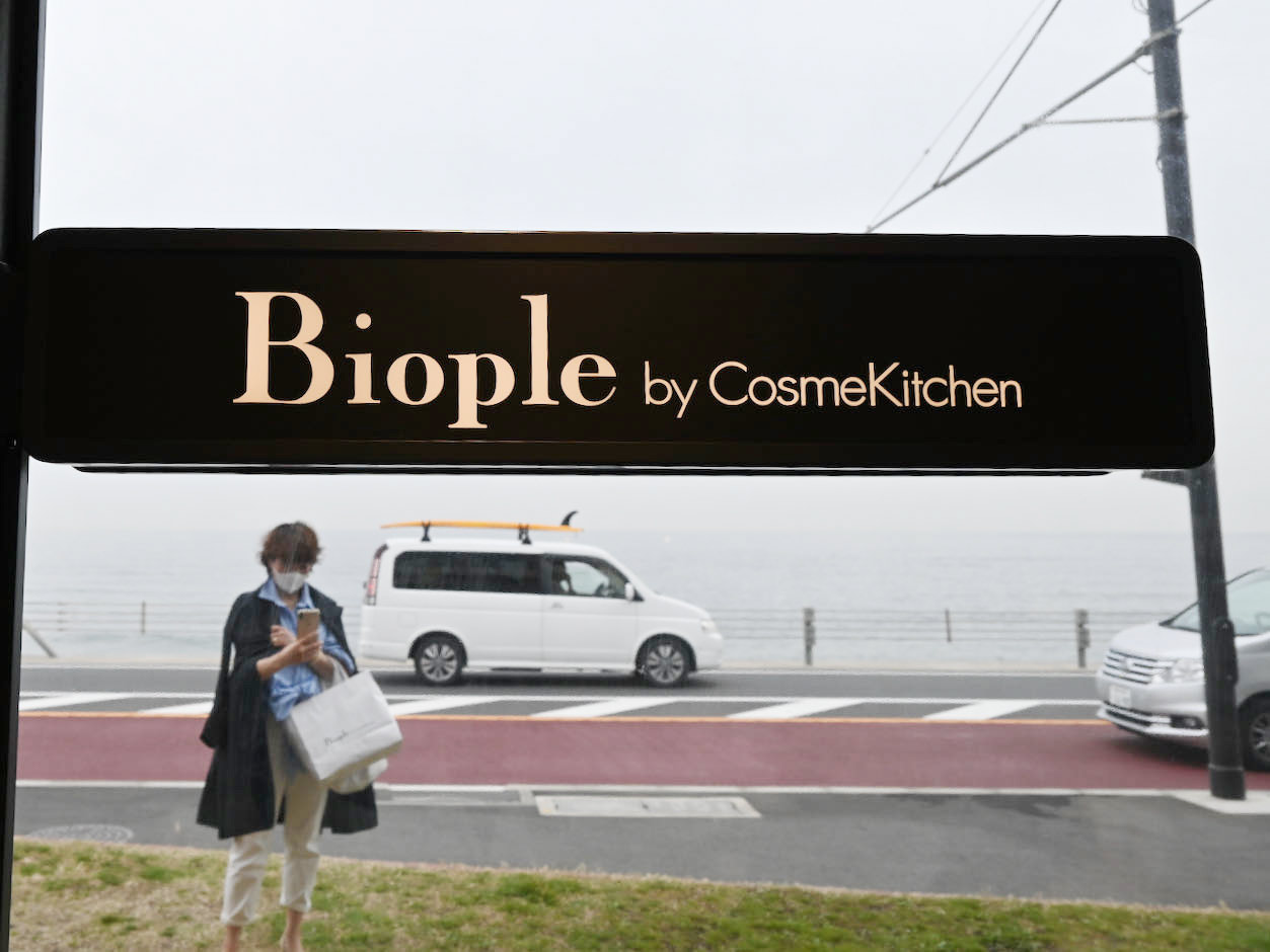 Biople by CosmeKitchen 七里ヶ浜店
