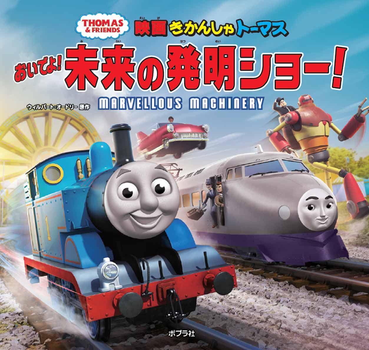 公式絵本「きかんしゃトーマス おいでよ!未来の発明ショー!」
