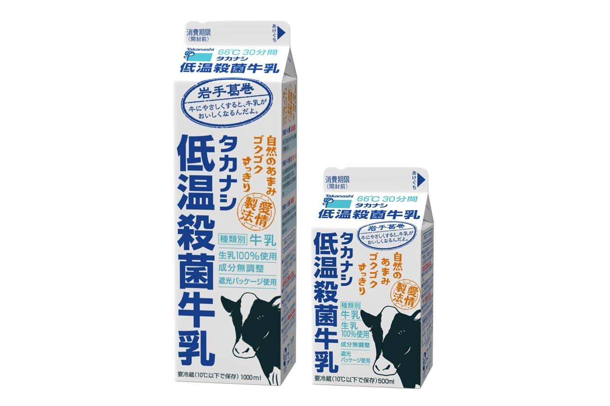 タカナシ低温殺菌牛乳