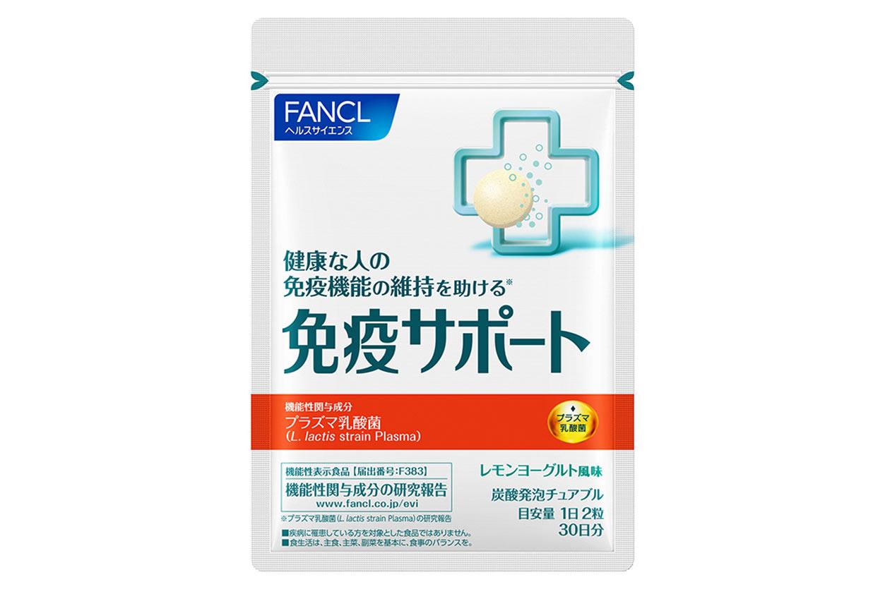 ファンケル 免疫サポート