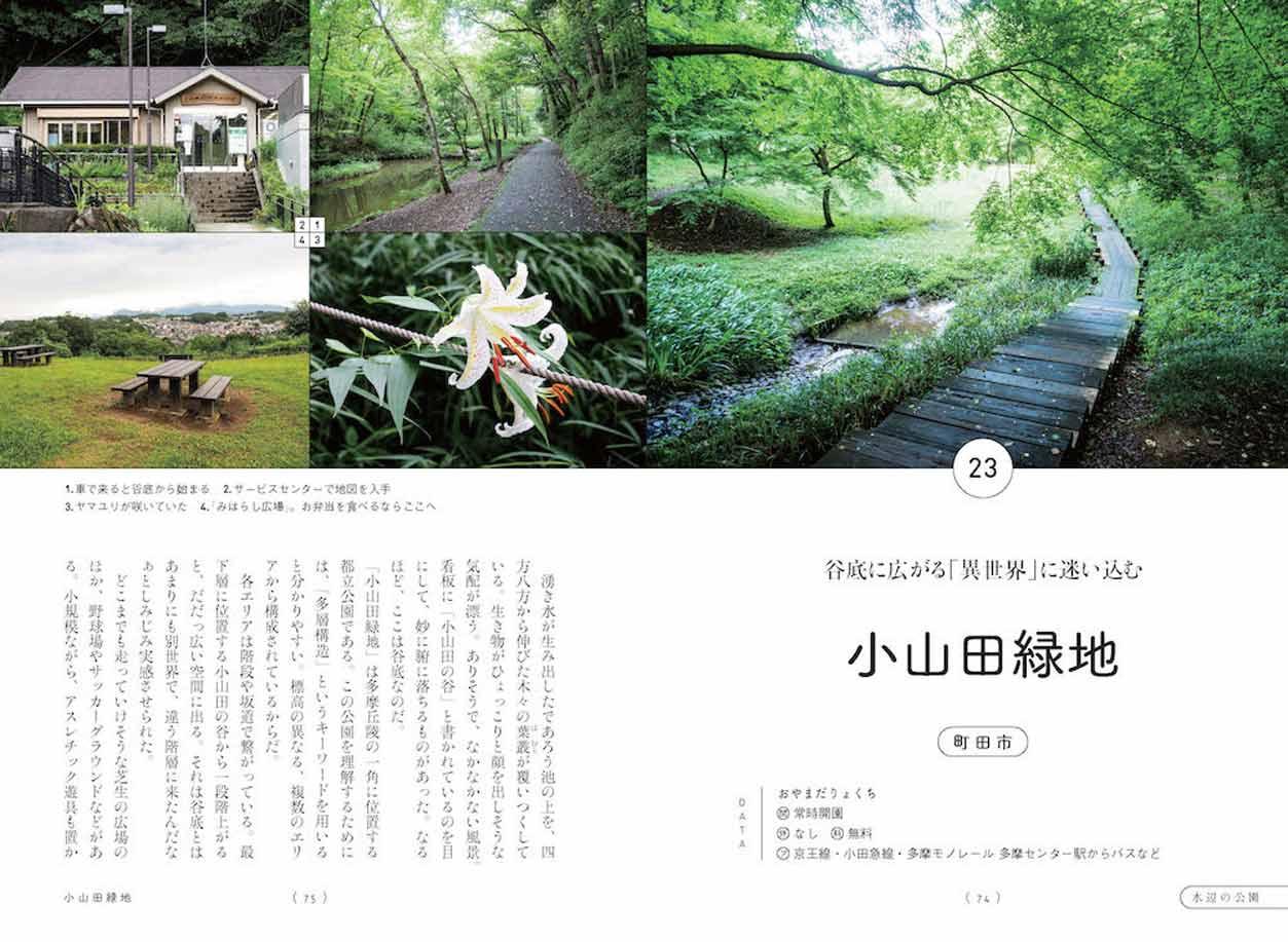 大人の東京自然探検 森林・水辺・山・草原 etc.