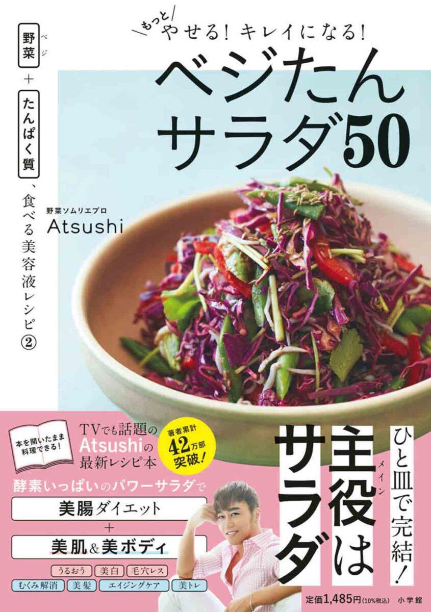『もっとやせる! キレイになる! ベジたんサラダ50 野菜(ベジ)+たんぱく質、食べる美容液レシピ2』