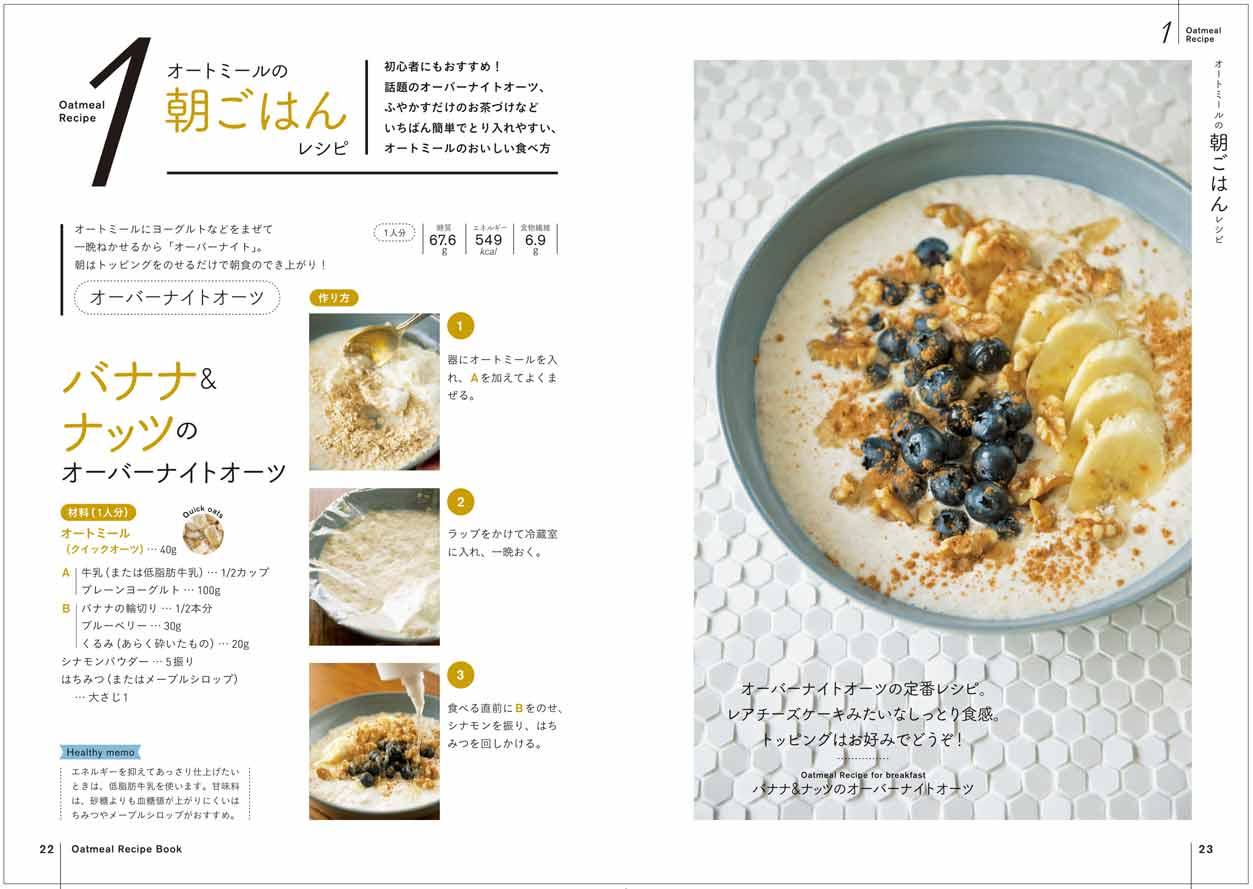 オートミール ヘルシー&ダイエットレシピ