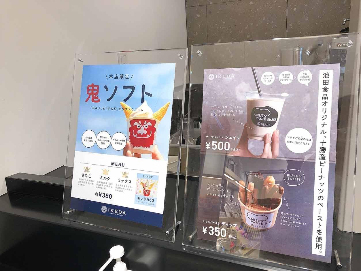 池田食品 白石本店