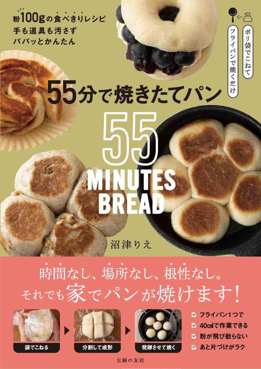55分で焼きたてパン