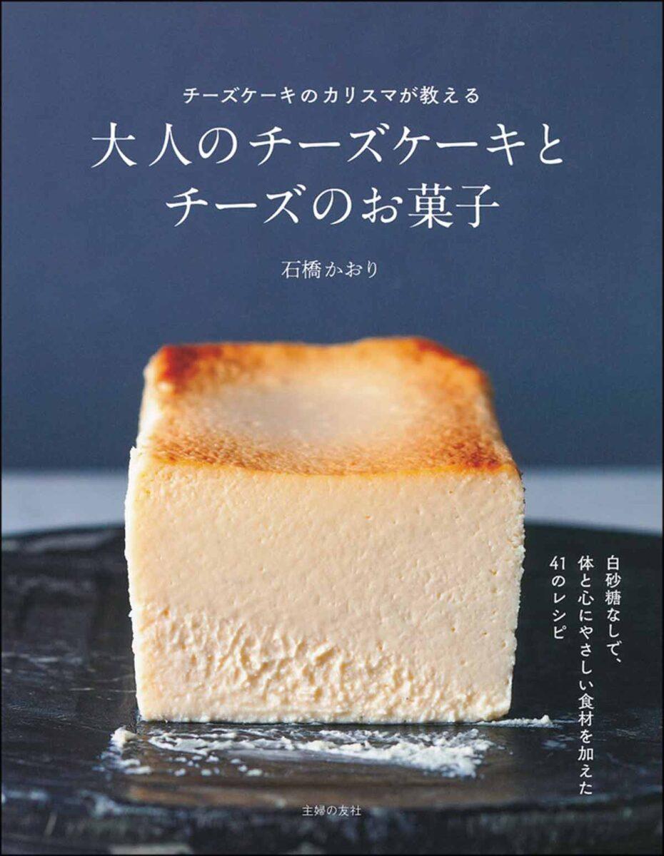 『大人のチーズケーキとチーズのお菓子』